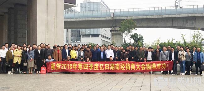 亿田集成灶:湖南省区第四季度经销商动员大会成功召开