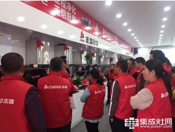 志高集成灶:安徽区域核心客户小型培训会圆满召开