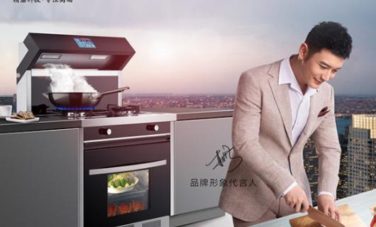 金帝集成灶X900王者归来 启迪行业变革重新定义厨房黑科技