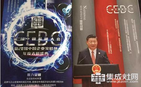 中国品牌巅峰大会召开在即 杰森集成灶匠心品质 成为行业唯一受邀参加品牌