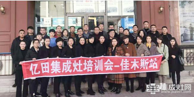 亿田集成灶黑龙江东部 湖南永州地区销售服务培训会成功召开
