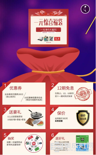 帅丰集成灶:为家人健康 双11一定要抢的好货底价狂欢登场
