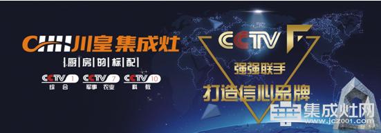 浙江川皇集成灶的品牌理念和定位