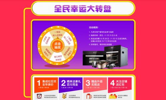 科大集成灶京东热销钜惠有礼 幸运转盘赢大奖嗨购双十一