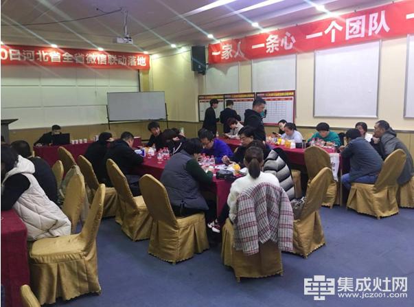 森歌集成灶:京津冀微信落地全省联动圆满成功