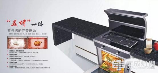 厨房用金铂尼集成灶 体验开放式厨房乐趣
