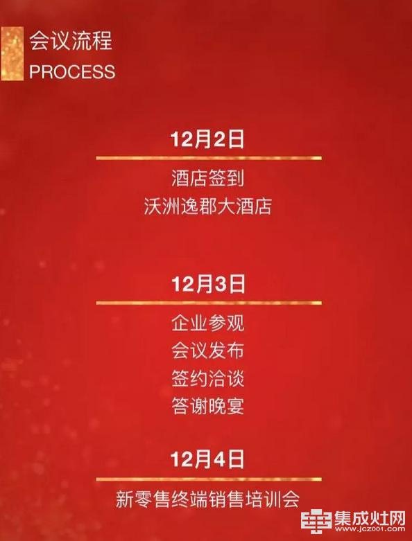 川皇高能集成灶新品展示会