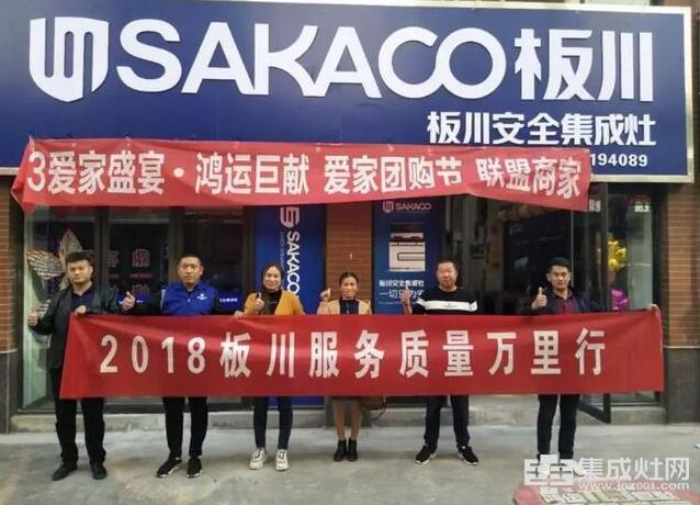 2018板川安全集成灶服务质量万里行鄂冀豫三站联动