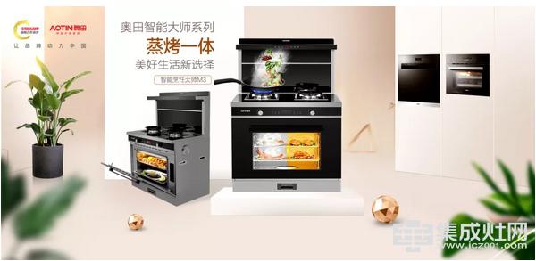 拥有奥田智能大师系列集成灶 轻松打造中西双厨