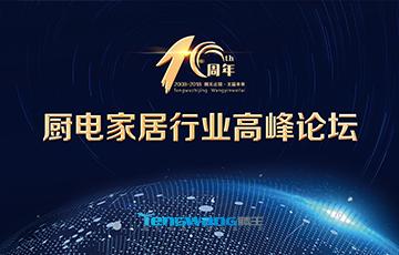 2018厨电家居行业高峰论坛暨腾王传媒十周年盛典荣耀启幕