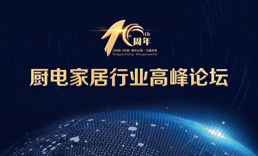 2018厨电家居行业高峰论坛暨腾王传媒十周年盛典精彩回顾