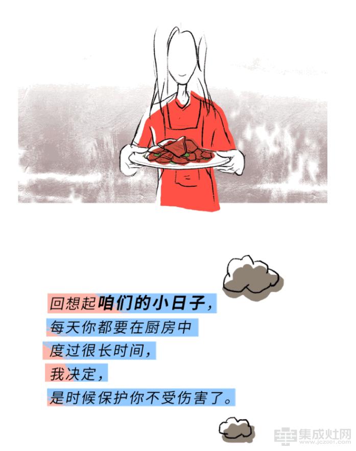 帅康集成灶:她很美 但请你别再纠缠她了