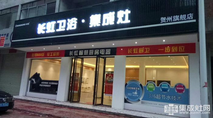 长虹集成灶:打造强势终端