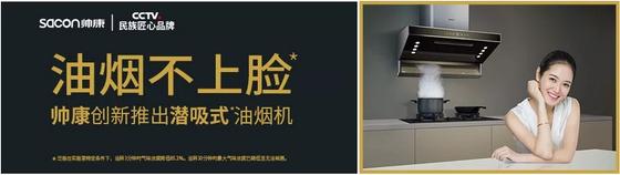 """帅康集成灶:肺癌月 厨房""""雾霾""""不容忽视 护肺行动刻不容缓"""