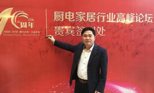 """2018年厨电家居行业高峰论坛 金利集成灶""""风采夺目"""""""