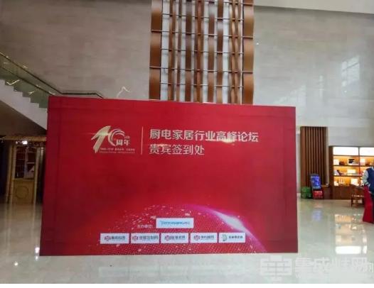 """再传捷报 北斗星荣获""""中国集成灶十大品牌"""""""