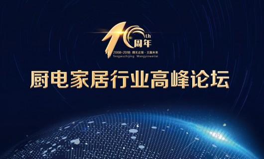 盛典聚焦 德意集成灶荣耀加冕中国集成灶十大品牌