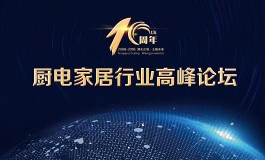 盛典聚焦 蓝享集成灶荣耀加冕中国集成灶十大品牌