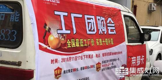 卡梦帝集成灶:福建三明工厂直销团购会圆满成功