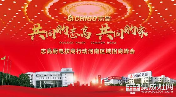 志高厨电扶商行动河南区域招商峰会