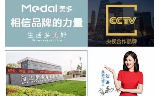 美多集成灶CCTV4正在热播中 抢占品牌宣传制高点
