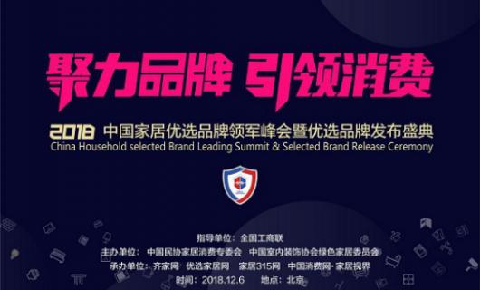 德普凯信集成灶受邀参加2018中国家居优选品牌领军峰会 倒计时6天