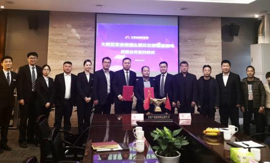 行业重磅 亿田集成灶与西安大明宫实业集团签订战略合作协议