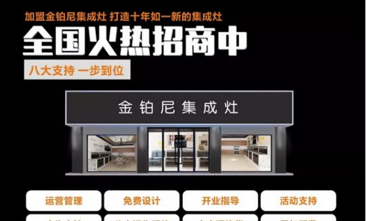 """金铂尼集成灶:顾客问:""""能再便宜一点吗"""" 你怎么办"""
