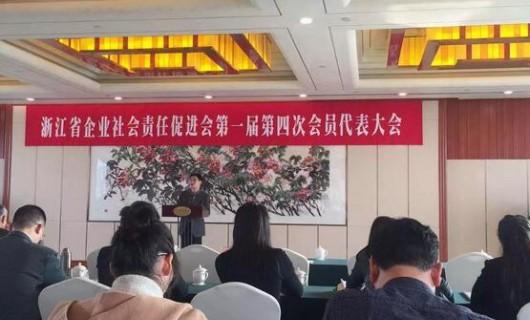责任担当卓越担当 帅丰集成灶当选浙江省企业社会责任促进会副会长单位