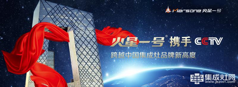 火星一号宣传海报