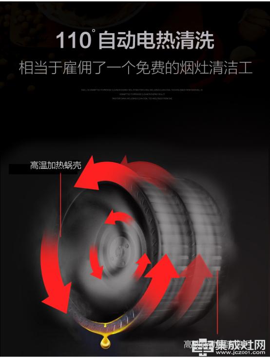 安居星集成灶