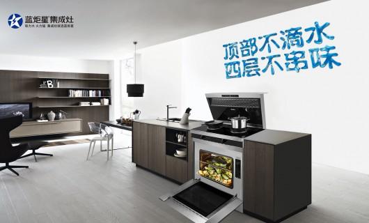 美食当配好厨房 厨房焕新从蓝炬星集成灶开始