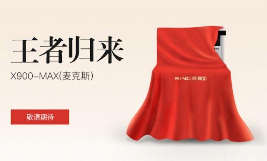 再铸品牌经典 金帝集成灶X900-MAX更多信息遭曝光