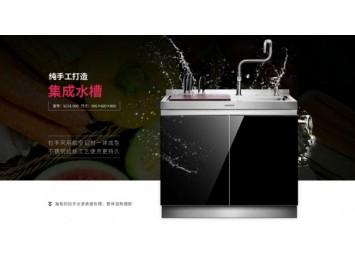 佳歌集成水槽SC01-900