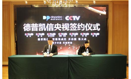 德普凯信集成灶央视签约成功 携手CCTV打造厨电行业强势品牌