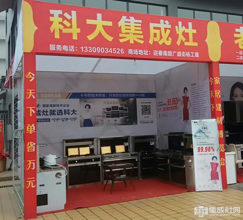 科大集成灶家居建材惠民博览会