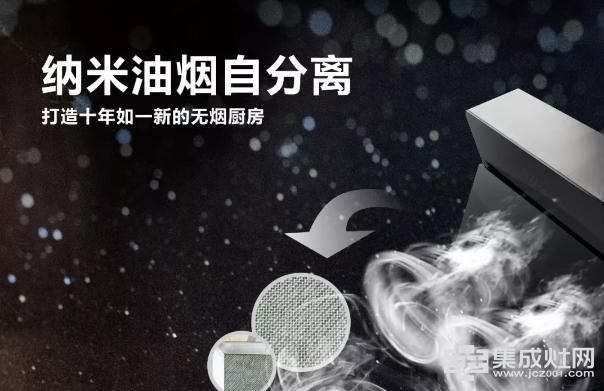 纳米油烟自动分离
