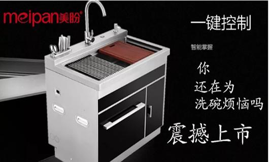 美盼集成水槽洗碗机:不想洗碗的理由 一个怎么够