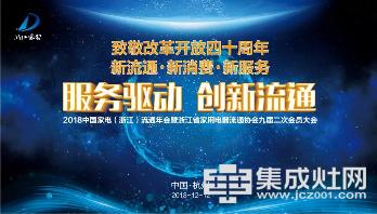 2018中国家电(浙江)流通年会