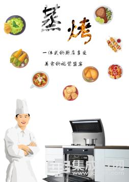 川皇集成灶海报