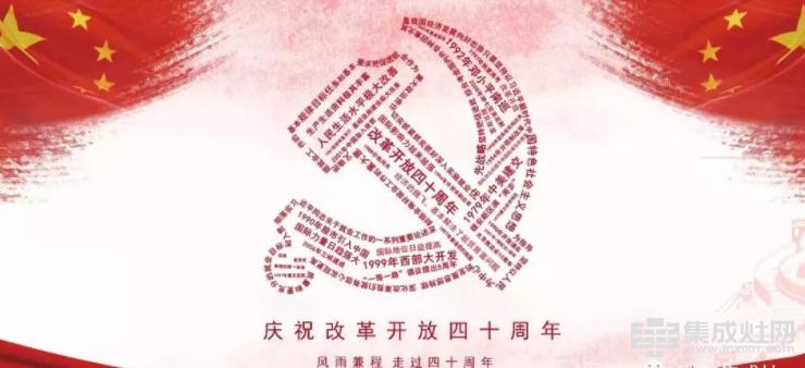 改革开放40年