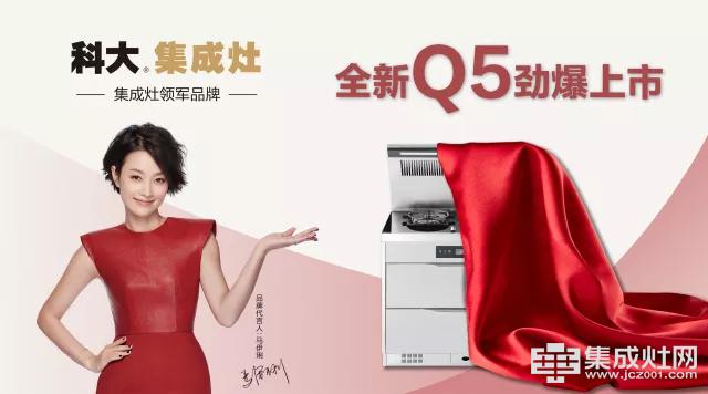 新品Q5劲爆上市