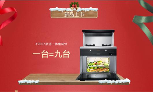 金帝集成灶重磅打造全新烹饪神器 让我们从胃里暖到心里