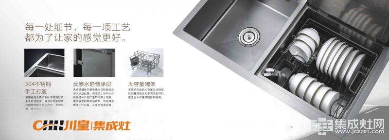 川皇水槽洗碗机