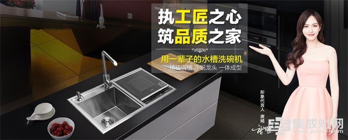 潮邦集成水槽洗碗机