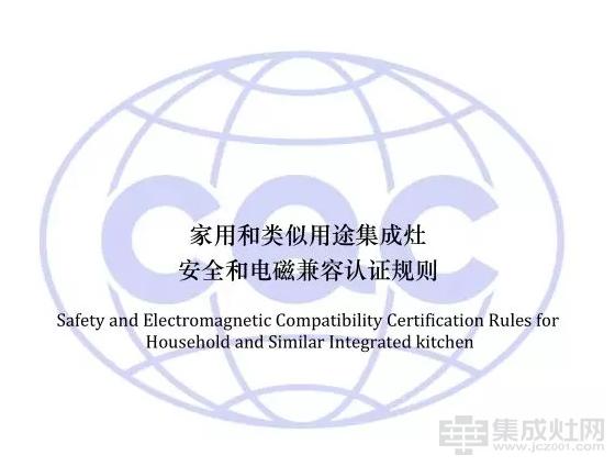 电磁兼容认证规则
