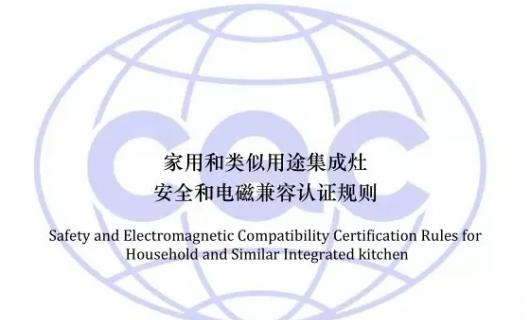 帅丰获CQC颁发的集成灶安全和电磁兼容领域行业首个自愿性产品认证证书