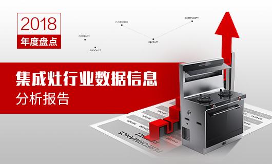 2018年中国集成灶行业招商加盟大数据信息分析报告