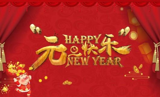 中华集成灶网2019年元旦放假安排 恭祝大家节日快乐