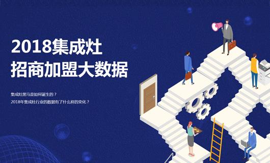 2018集成灶招商加盟大数据报告专题-中华集成灶网